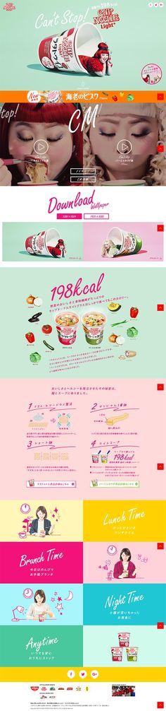 ランディングページ LP CUP NOODLE Light|食品|自社サイト