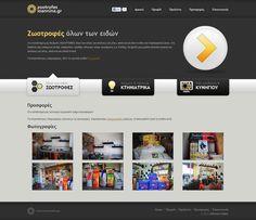 Νέο web site : www.zootrofesioannina.gr : Ζωοτροφές & Κτηνιατρικά είδη - Κ. Κοσμάς