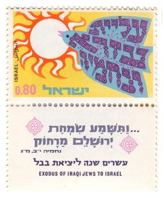 """""""20th anniversary of the exodus of Iraqi Jews to Israel"""". Designed by The Shamir Brothers"""