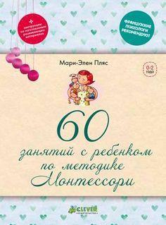 Авторы: Елена Мулюкина, Оксана Агеенкова. Издательство: Антология 2014