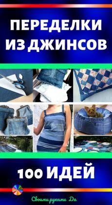 Переделки из старого свитера. Идеи, советы и мастер класс своими рукам | Шитье | Постила Sewing, Dressmaking, Couture, Sew, Stitching, Needlework, Costura