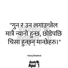 A Quote A Sweet Quote In Nepali  Quotes  Pinterest  Sweet Quotes