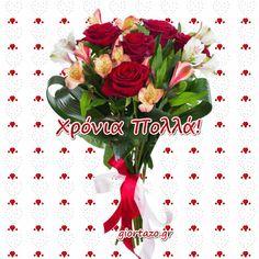 giortazo.gr: Χρόνια Πολλά Κινούμενες Εικόνες Floral Wreath, Wreaths, Poster, Home Decor, Art, Merry Christmas Pictures, Art Background, Floral Crown, Decoration Home