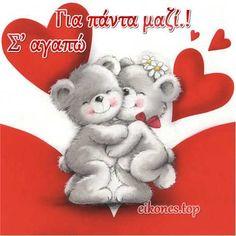 Το *Σ αγαπώ* σε Εικόνες Τοπ - eikones top I Love You, My Love, Funny Quotes, Teddy Bear, Animals, Happy Birthdays, Love Heart, Gif Pictures, Funny Phrases