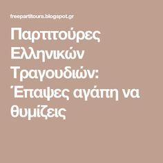 Παρτιτούρες Ελληνικών Τραγουδιών: Έπαψες αγάπη να θυμίζεις