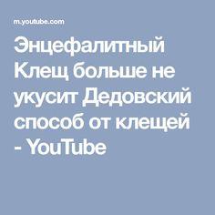 Энцефалитный Клещ больше не укусит Дедовский способ от клещей - YouTube