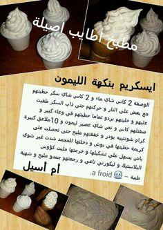 My Recipes, Cake Recipes, Dessert Recipes, Cooking Recipes, Chocolate Caramels, Chocolate Cookies, Lime Ice Cream, Tunisian Food, Arabian Food