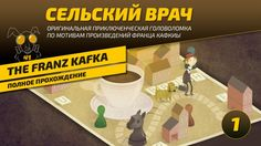 Прохождение игры The Franz Kafka Videogame   #1: Сельский врач