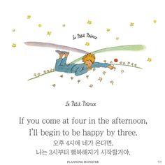 안녕하세요 실천하는 사람 박지민입니다 :) 오늘은 어린왕자 명대사를 영어로 준비 해 보았어요~ 같이 어린... Famous Quotes, Best Quotes, Love Quotes, Quotes Gif, Motivational Quotes, Alphabet Style, Korean Quotes, Learn Korean, Typography