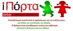 Καμπάνια του iPorta.gr για την Οδική Ασφάλεια. Αποδέκτης: Υπουργείο Παιδείας