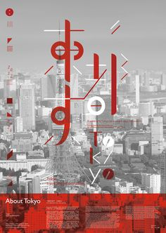 東京都|Tokyo Info. on Behance