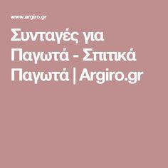 Συνταγές για Παγωτά - Σπιτικά Παγωτά | Argiro.gr