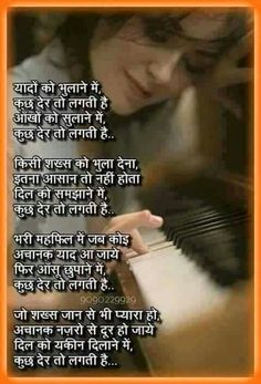 Yaade Shyari Quotes, Sufi Quotes, Hindi Quotes On Life, Poetry Quotes, Wisdom Quotes, First Kiss Quotes, Kissing Quotes, Attitude Quotes For Boys, Love Quotes For Him