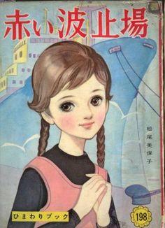 岸田はるみ Kishida Harumi - Akai Hatoba by Matsuo Mihoko (1963) cover
