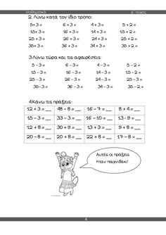 α΄δημοτικού μαθηματικά δ τεύχος School Worksheets, Maths, Elementary Schools, Classroom, Teaching, Greek, Holidays, Class Room, Holidays Events