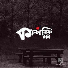 Bangla Typography / বাংলা টাইপোগ্রাফি on Behance Typography Alphabet, Typography Fonts, Typography Wallpaper, Hand Lettering, Bengali Poems, Bengali Art, Destiny Quotes, Bangla Love Quotes, Nail Printer