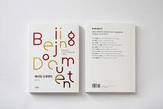 지콜론북 = Design Culture Books = g colon