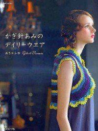 Let's knit series NV80159 (2010 Japan)
