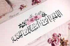 Arabic Calligraphy Art, Arabic Art, Islamic Art Pattern, Islamic Paintings, Islamic Wall Art, Hand Lettering, Decoration, Allah, Islamic Posters