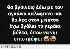 Funny Greek Quotes, Make Smile, Funny Stories, Just In Case, Jokes, Lol, Happy, Humor, Jokes Quotes