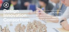 Design Innovation Consortium デザインイノベーションコンソーシアム