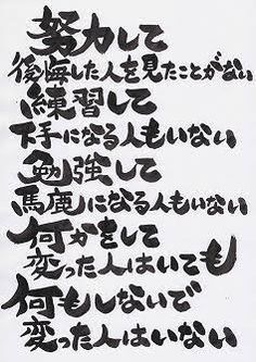 元気が出る言葉 - Google 検索 Wise Quotes, Famous Quotes, Words Quotes, Inspirational Quotes, Japanese Quotes, Magic Words, Positive Words, Favorite Words, Some Words