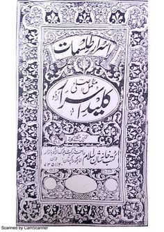 "Cover of ""Asli esraar talismaat"" Free Pdf Books, Free Ebooks, Books To Read Online, Read Books, Fantasy Art Women, Learn Quran, Islamic Inspirational Quotes, Female Art, Health Remedies"