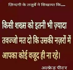 Hindi quotes Old Love Quotes, Bad Words Quotes, Meaningful Quotes About Life, Unique Quotes, Pain Quotes, Love Life Quotes, Wisdom Quotes, Inspiring Quotes, Hindi Quotes Images