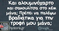 Και αλουμινόχαρτο και σακουλίτσα Funny Picture Quotes, Funny Photos, Funny Images, Bright Side Of Life, Funny Greek, Greek Quotes, Stupid Funny Memes, Funny Cartoons, Sarcasm
