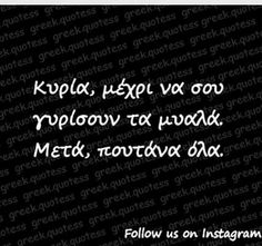 ??? Book Quotes, Words Quotes, Wise Words, Me Quotes, Funny Quotes, Sayings, Greek Words, Small Words, Quote Board
