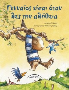 Greek Phrases, 4 Kids, Children, Greek Quotes, Books To Buy, Book Illustration, Love Book, Baby Care, Fairy Tales