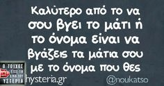Relationship Struggles, Funny Relationship, Funny Jokes, Hilarious, Funny Greek, Funny Statuses, Greek Quotes, True Words, Healthy Relationships
