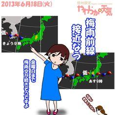 きょう(18日)の天気、「日中は蒸し暑く、夜は次第に雨」。曇りがちながら日中は晴れ間も出て、かなり蒸し暑くなりそう。夜は遅くなるほど雨が降りやすくなる。日中の最高気温はきのうより3度ほど低いものの、飯田市で29度。熱中症にご注意を。