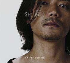 類家心平 4 PIECE BAND 「Sector b」。菊地成孔プロデュースによるセカンドアルバム。好きなのはやはり、人力ドラムンベースの1曲目「Obsession」か。2曲目も良いのだが、こちらはダブセクステット版のほうが好きだったりするので。