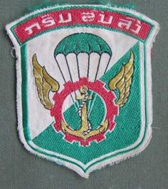 Laos Army 1960's / 1970's Airborne Transport and Maintenance Group Patch scarce patch in very good condition. Identified in Leroy Thompson's Book as Cambodia