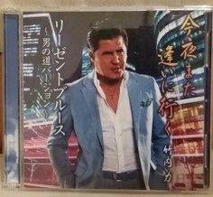 7月20日にリリースされた 竹内力さんの演歌企画第2弾!! 今夜また逢いに行く  良い曲ですょヾ()ノ  笑いあり涙ありの ひゃくはちも是非ご覧下さい  ブログ見てね tags[福岡県]