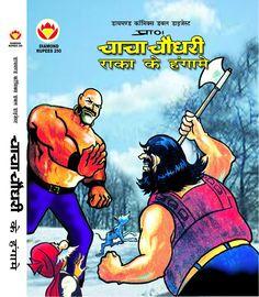 Chacha Chaudhary (Raka ke Hungame) - Diamond Comics