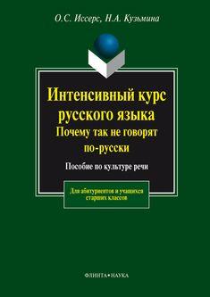 Интенсивный курс русского языка. Почему так не говорят по-русски. Пособие по культуре речи #читай, #книги, #книгавдорогу, #литература, #журнал, #чтение, #детскиекниги