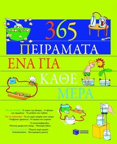 365 πειράματα, ένα για κάθε μέρα Education Sites, Science For Kids, Comic Books, Teacher, Videos, Professor, Cartoons, Comics