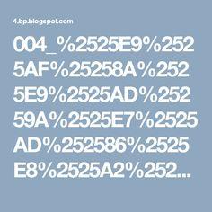 004_%2525E9%2525AF%25258A%2525E9%2525AD%25259A%2525E7%2525AD%252586%2525E8%2525A2%25258B2-20160828.JPG (800×800)