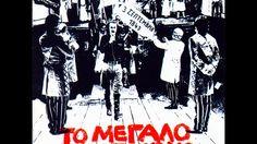 Σταύρος Ξαρχάκος - ΤΟ ΜΕΓΑΛΟ ΜΑΣ ΤΣΙΡΚΟ, (Λαέ μην σφίξεις άλλο το ζωνάρι... Greek Music, Traditional, Youtube, Youtubers, Youtube Movies