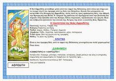 Πρόγραμμα Ευέλικτης Ζώνης - Καινοτόμων Δράσεων Γ2 τάξης 2ο Δημοτικό Σχολείο Πολυγύρου 2013 - 2014 Θέμα: «ΟΙ 12 ΘΕΟΙ ... Greek Mythology, School, Google