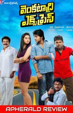 Venkatadri Express Review | Venkatadri Express Rating | Venkatadri Express Movie Review | Venkatadri Express Movie Rating | Venkatadri Express Telugu Movie Review | Venkatadri Express Live Updates | Venkatadri Express Story, Cast