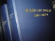 Bible in Oromo Language / Macaafa Qulqulluu / Affan Oromoo / Hiikan Haaran - bibleinmylanguage What Is Bible, Newsletter Names, Buy Bible, Bible Society, Language, Map, Writing, Location Map, Languages