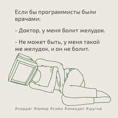 #юмор #кордаг #анекдот #анекдоты #шутка #шуткадня #смех #шуткаюмора