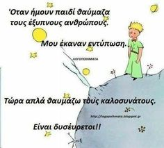 Poem Quotes, Wisdom Quotes, Best Quotes, Poems, Life Quotes, Philosophical Quotes, Greek Words, Interesting Quotes, Greek Quotes