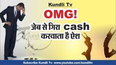 Revelry from dropped pocket Cash in Hindi #astro #aish #money #moneyloss #dharmshastra