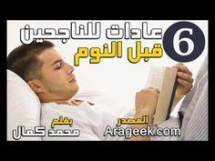 إكتشف 6 عادات مدهشة يقوم بها أنجح الأشخاص   قبل النوم!   كيف؟