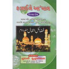 Fazail e Amaal (Gujarati) - [Part 1]