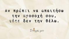 αν, τότε δεν Best Quotes, Love Quotes, Funny Quotes, Counseling Quotes, Like A Sir, Teaching Humor, Life Learning, Meaning Of Life, Greek Quotes